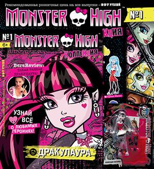 Фото №1 - В России началась продажа издания «Monster High: коллекция»