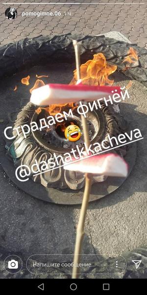 Фото №1 - Школьницы пожарили крабовые палочки на Вечном огне и похвастались результатом в инстаграме