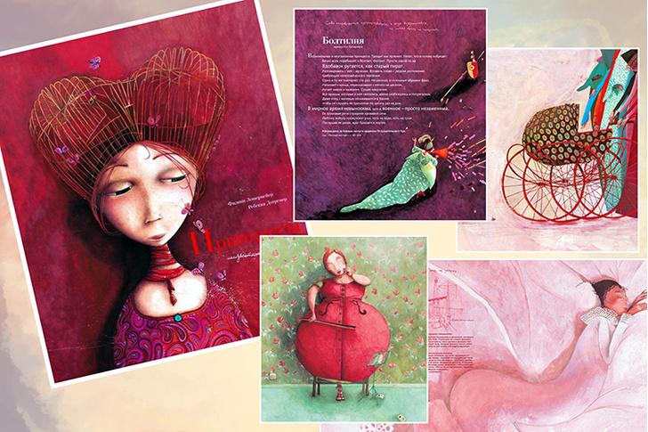 «Принцессы неизвестные и забытые», Филипп Лешермейер (иллюстрации Ребекки Дотремер)