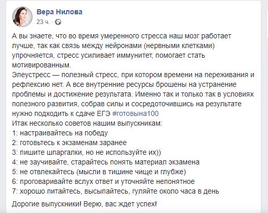 Фото №2 - Учителя московских школ запустили флешмоб в поддержку сдающих ЕГЭ, в котором дают ученикам подсказки