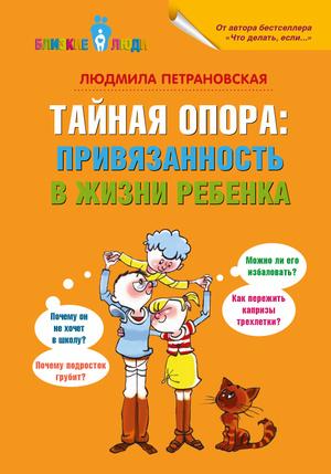 Фото №5 - 10 книг о воспитании, которые стоит прочесть каждой маме