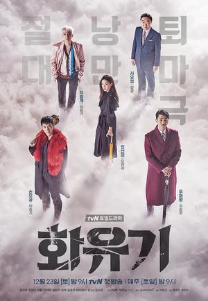 Фото №2 - Вначале было слово: 4 корейские дорамы по шедеврам мировой литературы