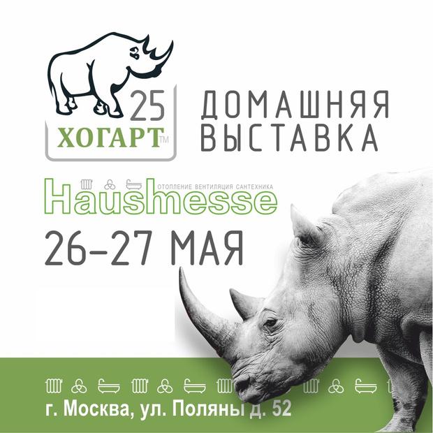 Фото №1 - Домашняя выставка Hausmesse 2021 компании «Хогарт»