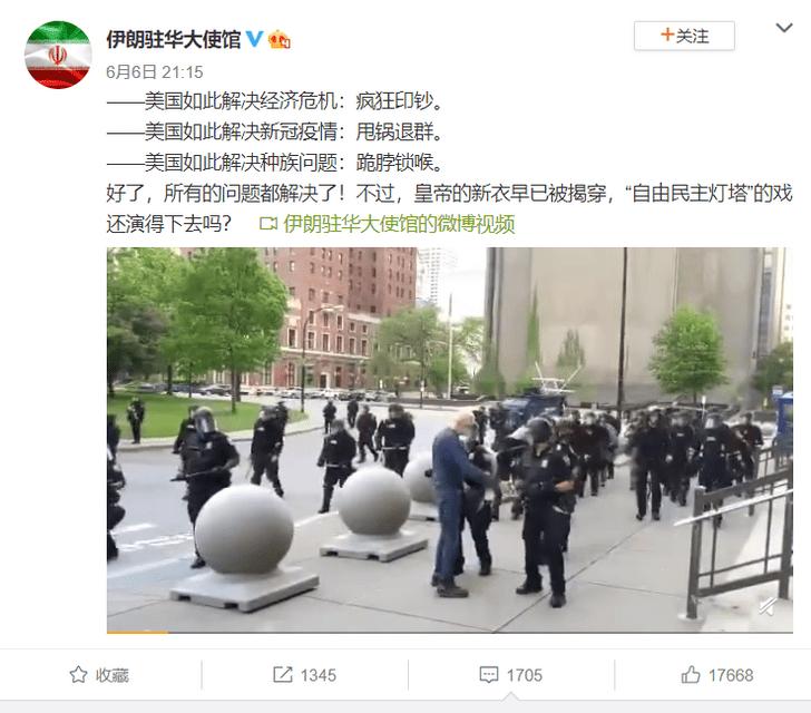 Фото №2 - Глобализм недели: официальные аккаунты посольств США и Ирана ругаются в китайской соцсети