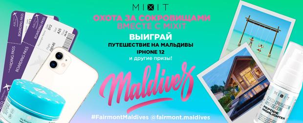 Фото №1 - Смартфоны и Мальдивы: Mixit устраивает «охоту за сокровищами»