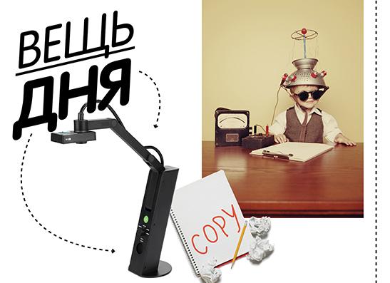 Фото №1 - Гаджет дня: сканер IPEVO Ziggi USB Document