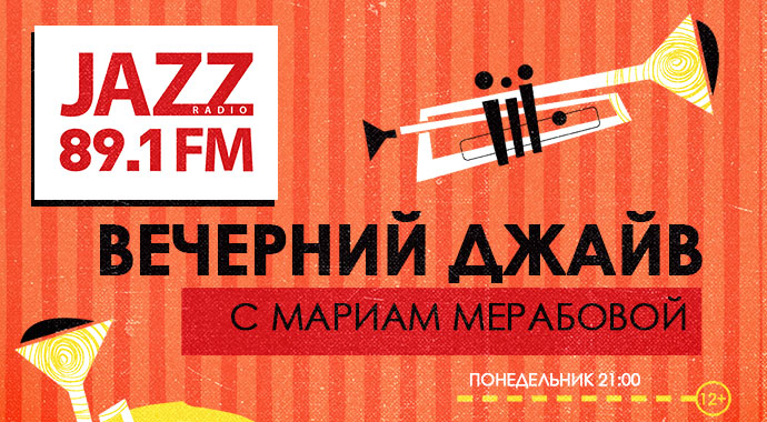 Джайвовый понедельник на Радио JAZZ 89.1 FM