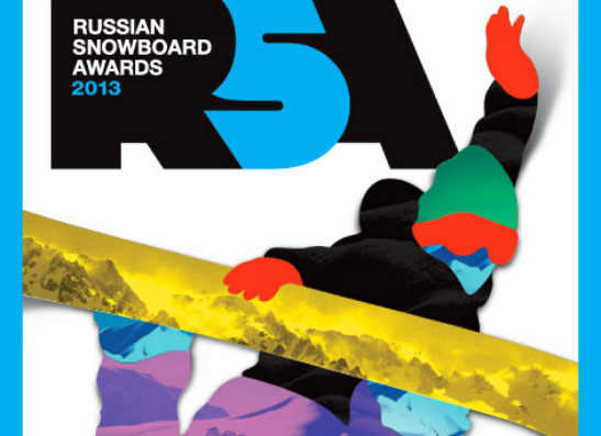 Фото №1 - В Москве состоится церемония Russian Snowboard Awards