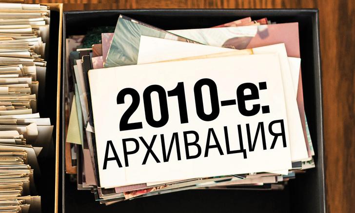 Фото №1 - 2010-е: Архивация. Самое-самое, за что мы будем любить, проклинать и помнить это десятилетие