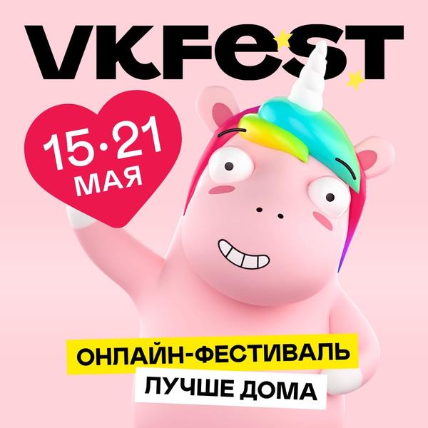 Фото №1 - Кто выступит на VK Fest 2020: подробный лайнап онлайн-фестиваля