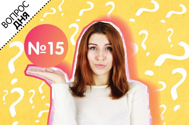 Фото №1 - Вопрос дня: Я люблю перечить учителям, но они всегда меня затыкают. Как быть?
