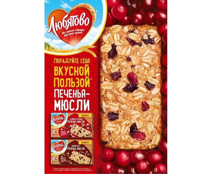 Фото №1 - Новый вкус: печенье-мюсли «Любятово»