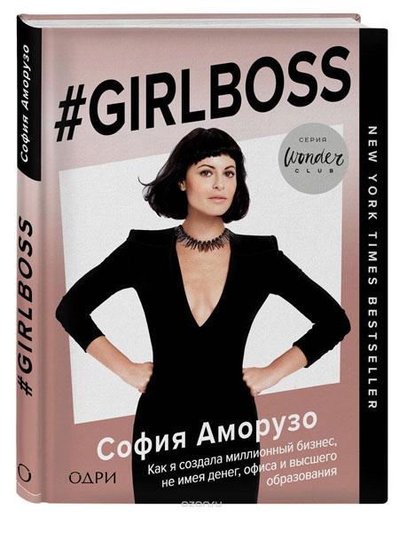 Фото №1 - 10 книг, которые выбирают умные и успешные девушки