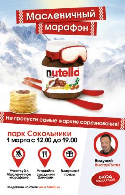Фото №2 - Парк Сокольники приглашает на «Масленичный марафон»
