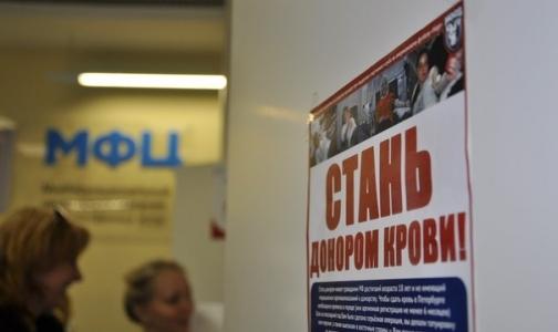 Фото №1 - Закон о донорстве крови может вернуть Петербург в девяностые годы