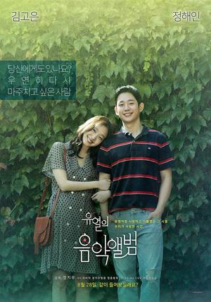 Фото №2 - Что посмотреть: 10 фильмов с любимыми актерами из корейских дорам