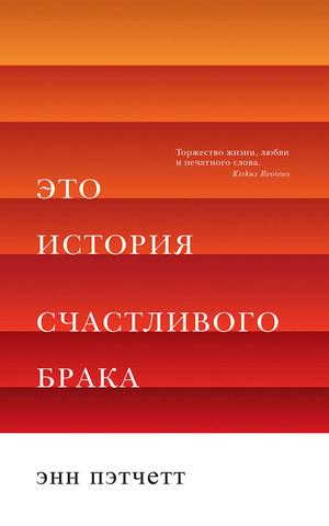 Фото №10 - 10 книг, которые стоит взять с собой на отдых