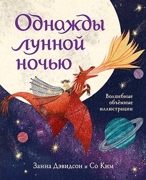 Фото №12 - 13 детских книг для новогоднего настроения