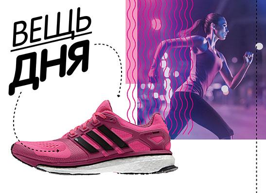 Фото №1 - Вещь дня: Кроссовки adidas Energy Boost