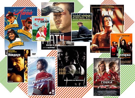 Фото №1 - Топ-10: Фильмы о спорте, как о смысле жизни