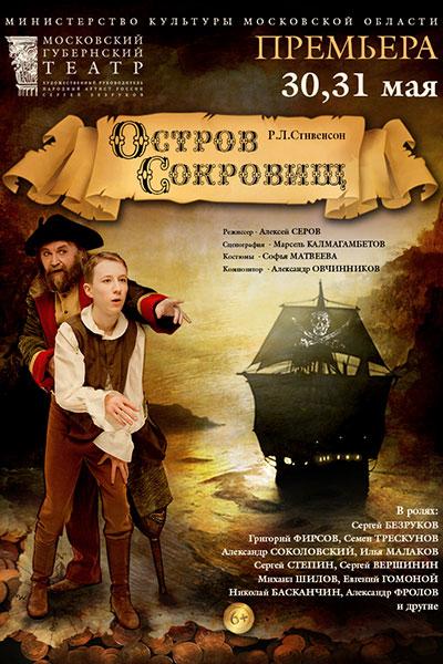 Фото №2 - Сергей Безруков сыграет одну из главных ролей в «Острове сокровищ»