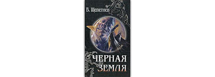 Фото №10 - Бомбически рекомендую! Шамиль Идиатуллин советует 10 самых страшных книг