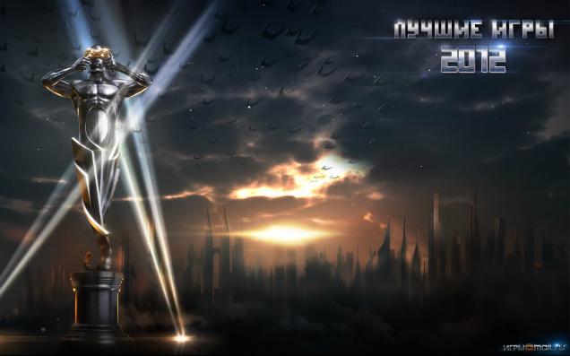 Фото №2 - «Игры@mail.ru» представляет вторую ежегодную премию «Лучшие игры 2012»