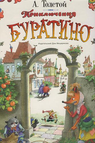 Фото №8 - Неоригинальная классика: 6 русских сказок по заимствованным сюжетам