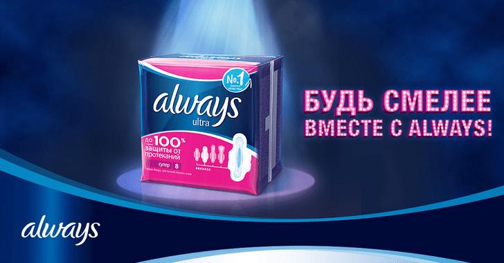 Фото №2 - Always и  Юлианна Караулова продолжают «эстафету уверенности в себе»