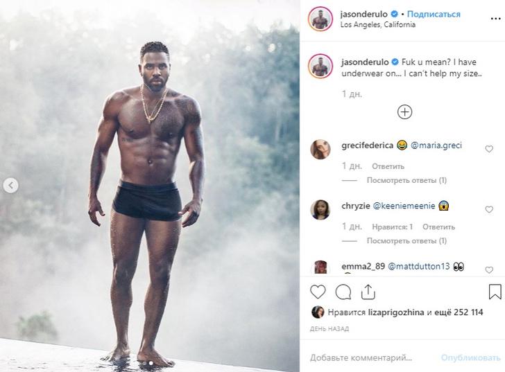 Фото №2 - «Я не виноват, что он такой»: известный певец смутил соцсети внушительным размером своего мужского достоинства
