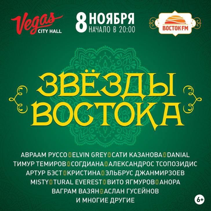 Фото №1 - Радио «Восток FM» дарит билеты на грандиозный концерт «Звёзды Востока»