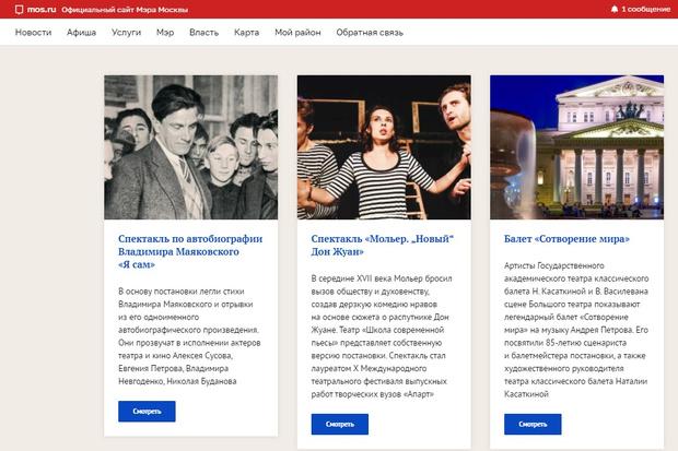 Фото №2 - Онлайн-театры: 5 сайтов, на которых можно бесплатно посмотреть спектакли
