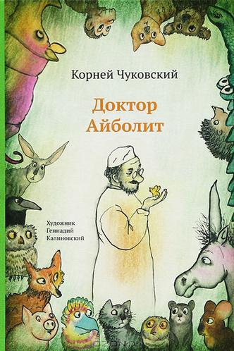 Фото №6 - Неоригинальная классика: 6 русских сказок по заимствованным сюжетам