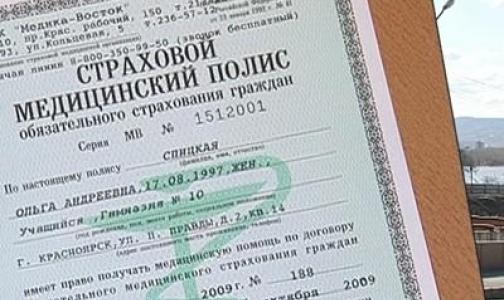 Фото №1 - Где удобнее всего получить в Петербурге полис ОМС единого образца