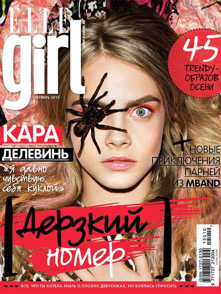 Фото №1 - Октябрьский номер Elle Girl в продаже с 18 сентября