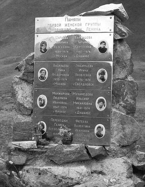 Фото №7 - «Через 15 минут мы все умрем»: трагическая гибель 8 советских альпинисток, или притча о женской гордости?
