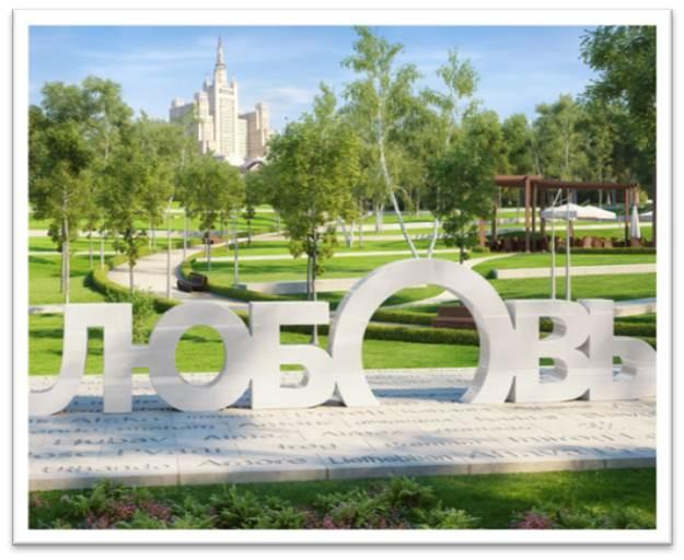 Фото №1 - В Москве поселится «Любовь»