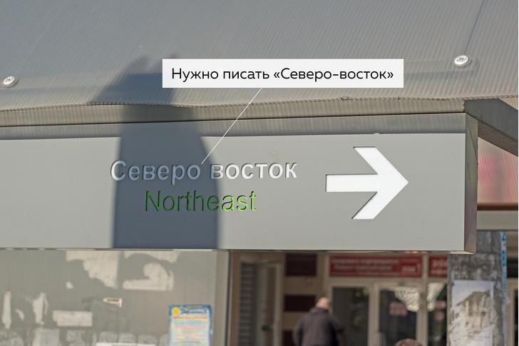 Фото №2 - В Челябинске установили указатели на английском языке, но не обошлось без ошибок
