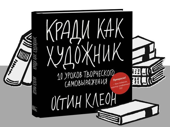 Фото №2 - 7 книг для творческих людей