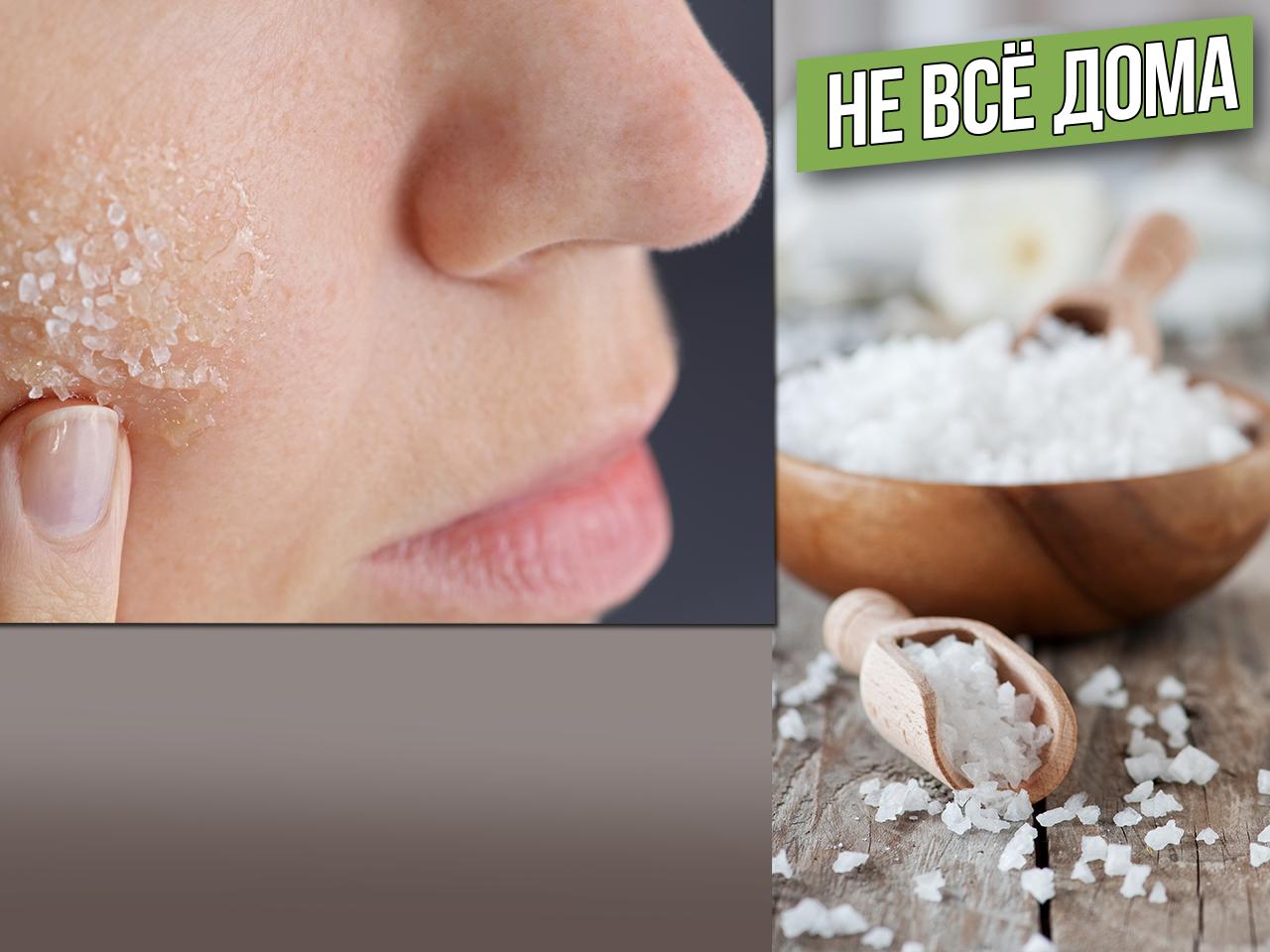 Пищевая соль вместо скраба: почему популярный способ очищения кожи стоит оставить в прошлом
