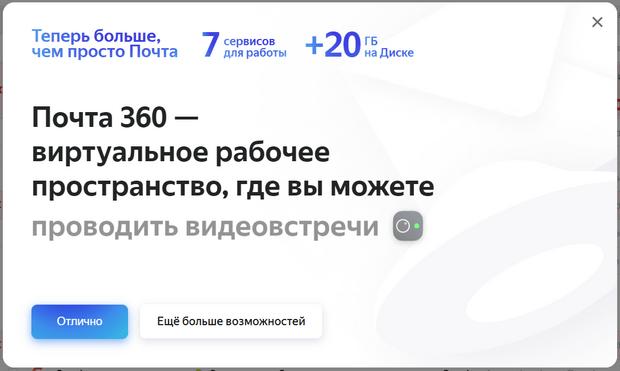 Фото №1 - Лайфхак дня: как бесплатно получить +20 Гб в Яндекс.Диске