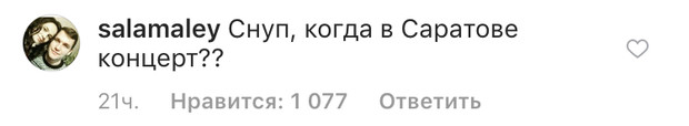 Фото №1 - Снуп Догг знает русский язык? Рэпер выложил русскоязычный мем в своем инстаграме