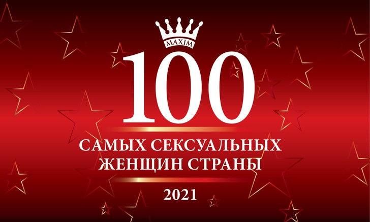 Фото №1 - Голосование за 100 самых сексуальных женщин страны открыто!