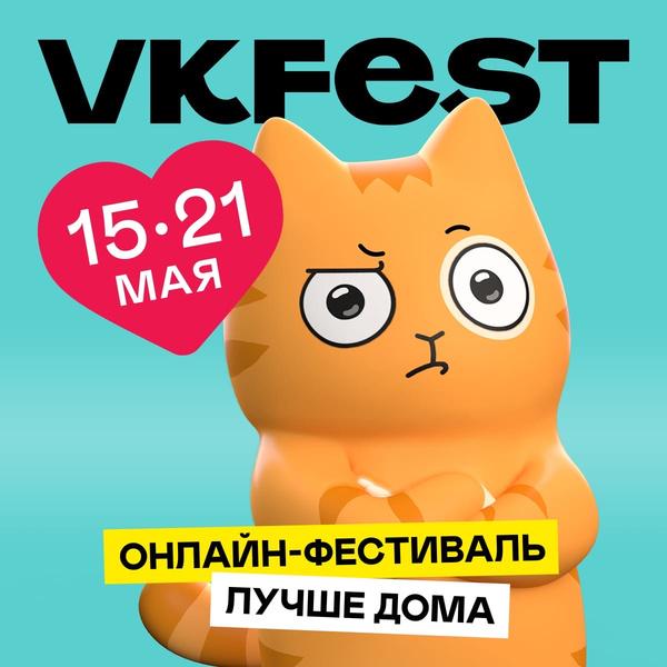 Фото №4 - Кто выступит на VK Fest 2020: подробный лайнап онлайн-фестиваля