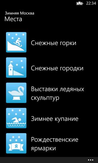 Winter Moscow приложение