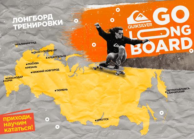 Фото №1 - Quiksilver Go Longboard прокатится по всей стране
