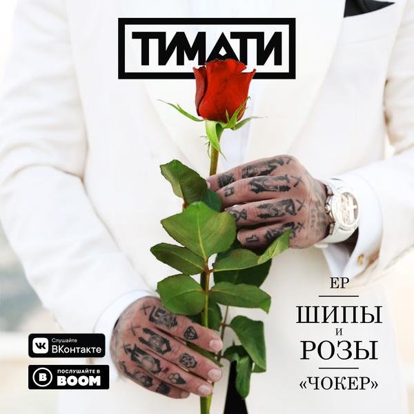 Фото №1 - «Ты красивая такая, я в шоке»: Тимати снял участниц шоу «Холостяк» в своем новом клипе