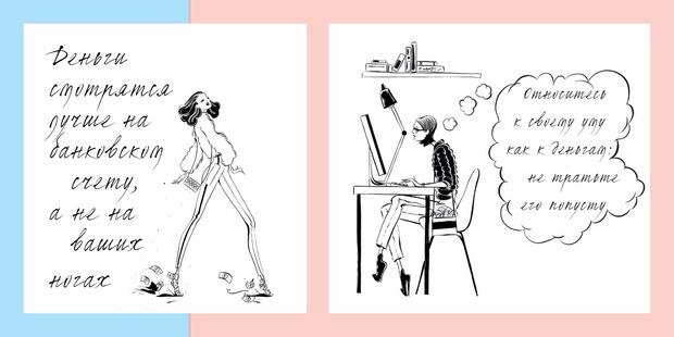 Фото №2 - #GIRLBOSS: Эксклюзивный отрывок из книги, которую впервые перевели на русский язык!