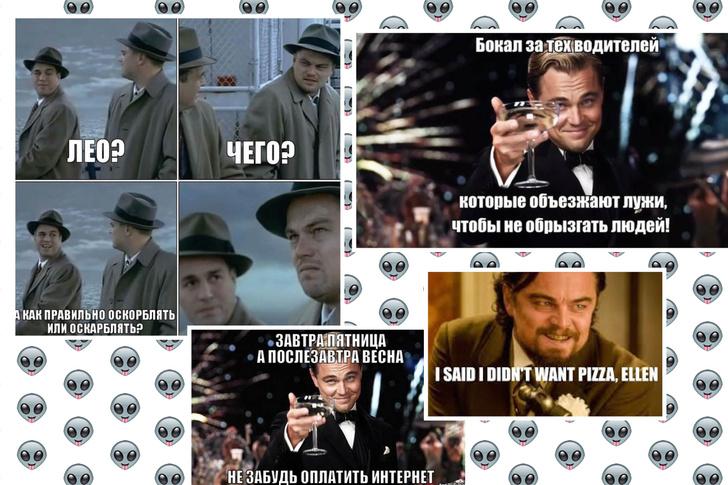 Фото №7 - Лео Ди Каприо в лучших мемах интернета