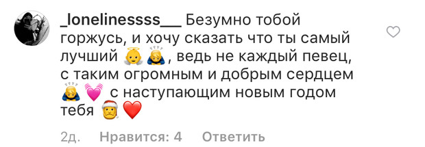 Фото №4 - Милота дня: Егор Крид выложил трогательную фотографию с фанаткой